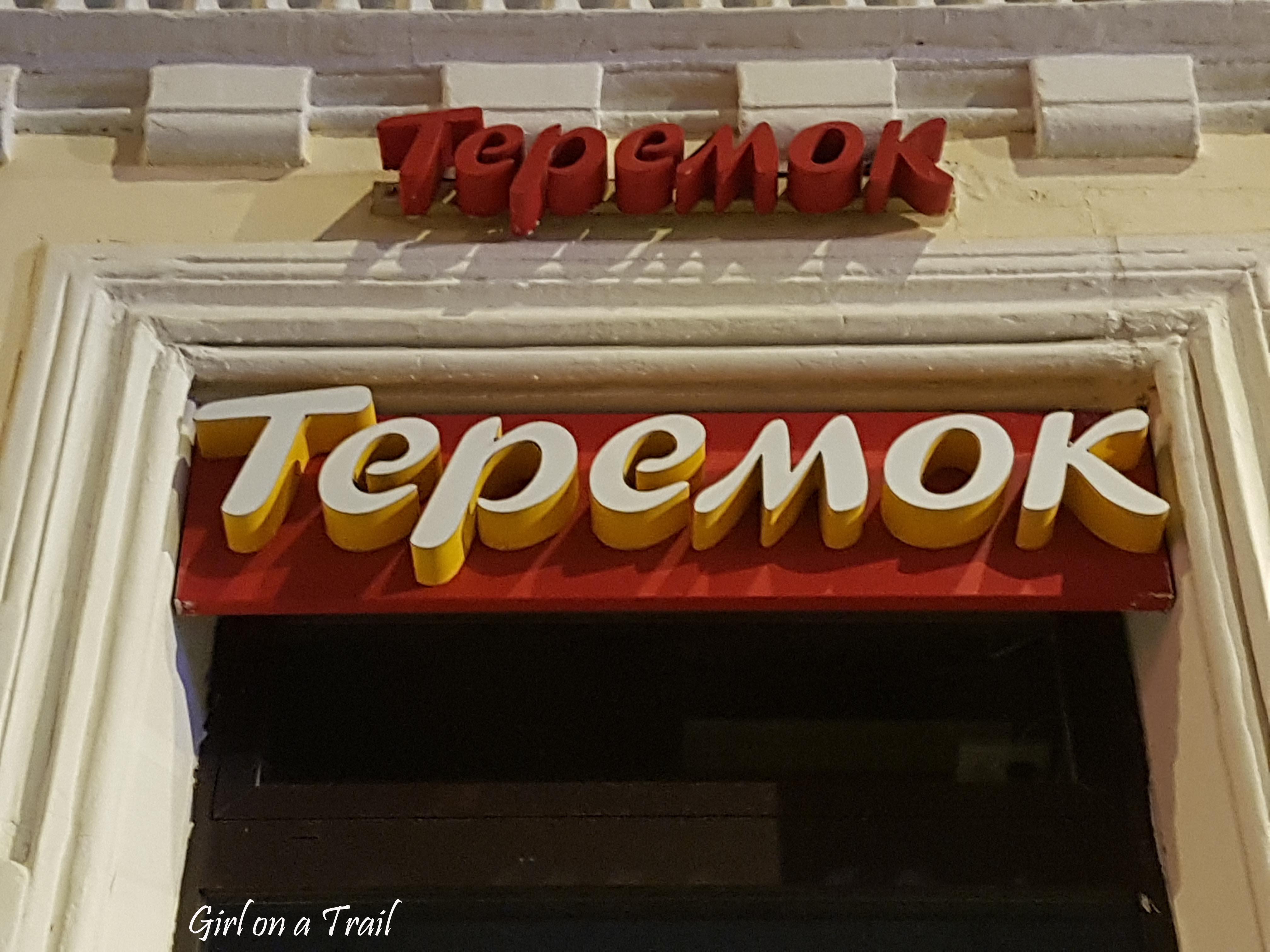 Moskwa, jedzenie, Teremok